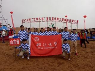 第三届全国大漠健身运动大赛获五...